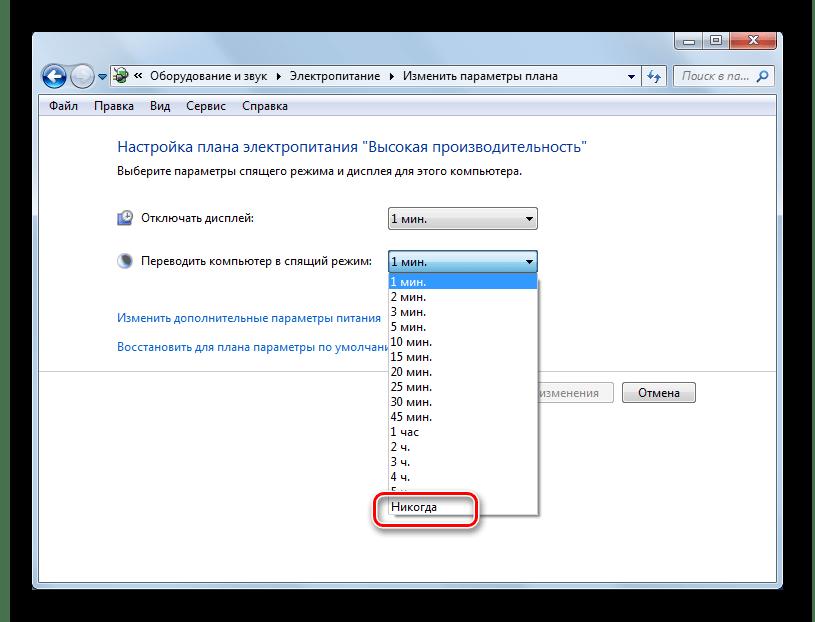 حالت خواب را در پنجره تنظیمات برنامه قدرت در ویندوز 7 غیرفعال کنید