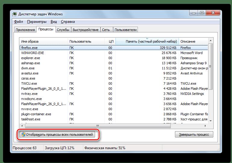 Windows 7 Task Manager-де барлық пайдаланушы процестерін көрсету үшін өтіңіз
