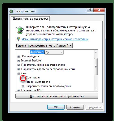 Gå til Endre avanserte strømparametere i vinduet Innstillinger-vinduet i Windows 7