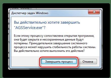 Подтверждение завершения процесса в диалоговом окне в Windows 7