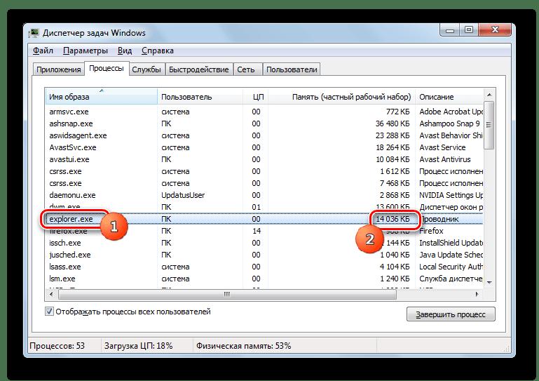 Explorer.exe процесі жұмыс істейтін RAM мөлшері Windows 7 тапсырмалар менеджерінде азаяды