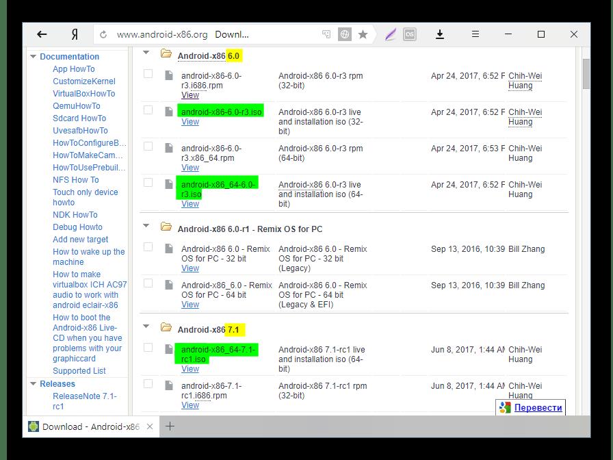 Установка андроид в virtualbox  Установка Android на VirtualBox