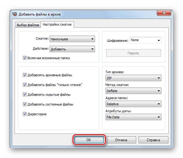 Futás az archiválási eljárás ZIP formátumban a Compression Settings fülön az Add fájlok ablakban az archívumban ablak a IZArc programban