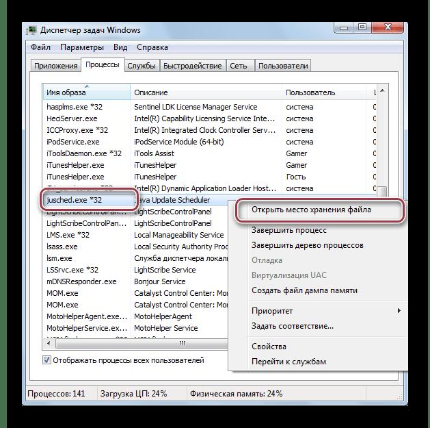 打开JUSched.exe进程文件的存储位置