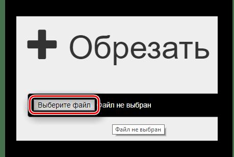 Audiotrimmer web sitesinde indirilen dosyanın düğmesi seçimi