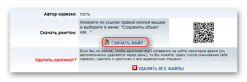 Bitmiş dosyayı site mp3 kesicisinden indirmek için düğme
