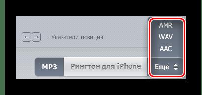 MP3cut web sitesinde ses kayıtlarının geleceğinin biçimini seçmek için düğme