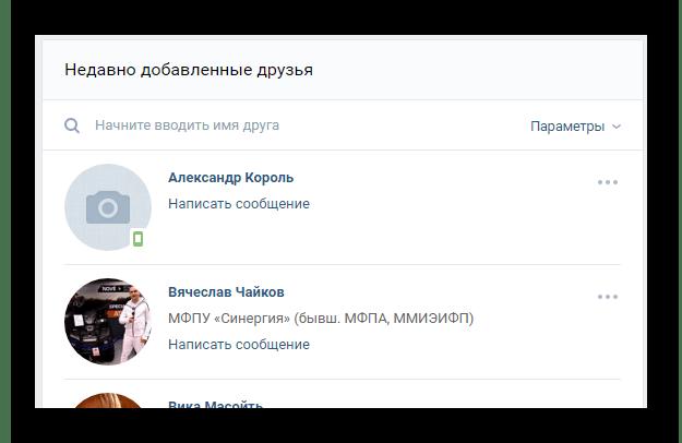 最近在VKontakte网站上添加了最佳朋友的朋友