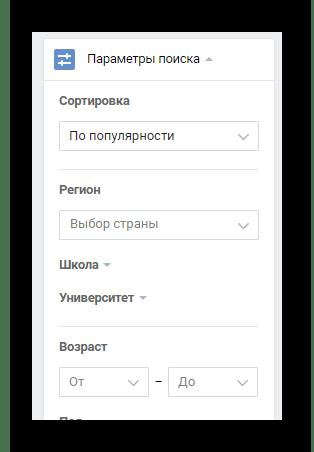 在VKontakte网站上使用其他搜索选项