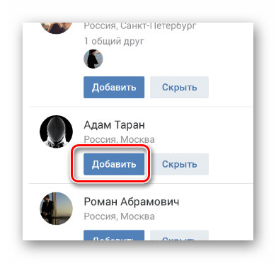 Χρησιμοποιώντας το κουμπί Προσθήκη στην ενότητα Εφαρμογές ως φίλο στην εφαρμογή του κινητού σας VKONTAKTE