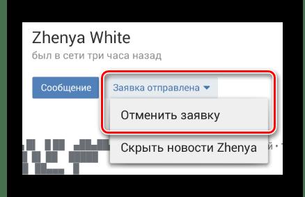Χρησιμοποιώντας το στοιχείο για να ακυρώσετε την εφαρμογή στη σελίδα χρήστη στην κινητή εφαρμογή Vkontakte