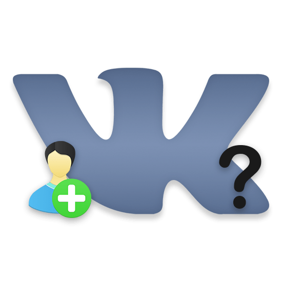 How to add to friends vkontakte