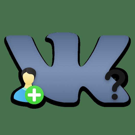 如何添加到朋友vkontakte