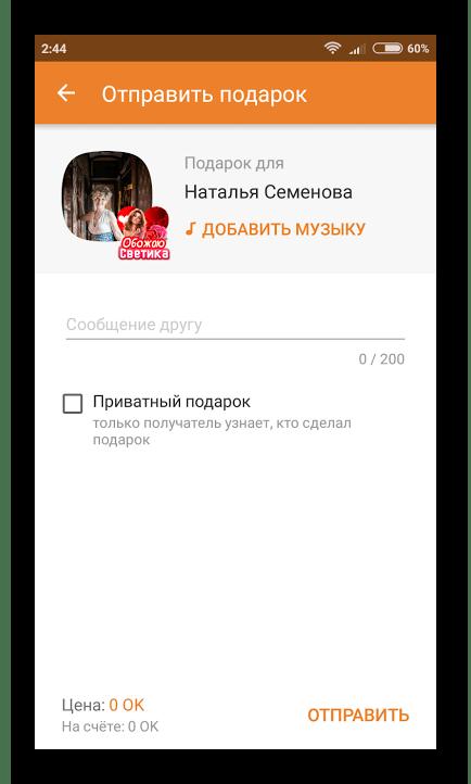 Настройка отправки подарка с телефона в Одноклассниках