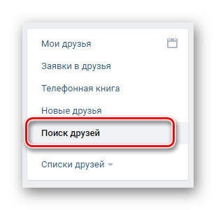 通过Vkontakte网站上的朋友段的导航菜单转到搜索好友标签