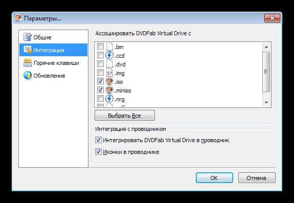Programma-dlya-sozdaniya-virtualnogo-diska-DVDFab-Virtual-Drive.png