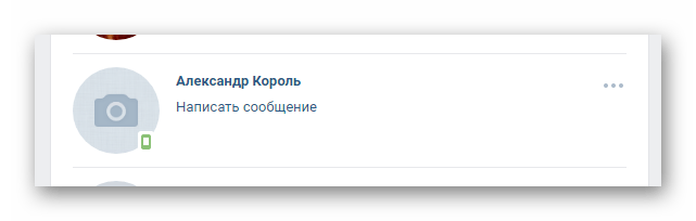 Successfully added friend through the section Applications as a friend on VKontakte website