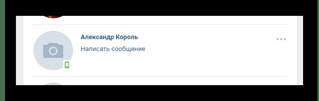 Προστέθηκε με επιτυχία ο φίλος μέσω των εφαρμογών του τμήματος ως φίλο στην ιστοσελίδα του Vkontakte
