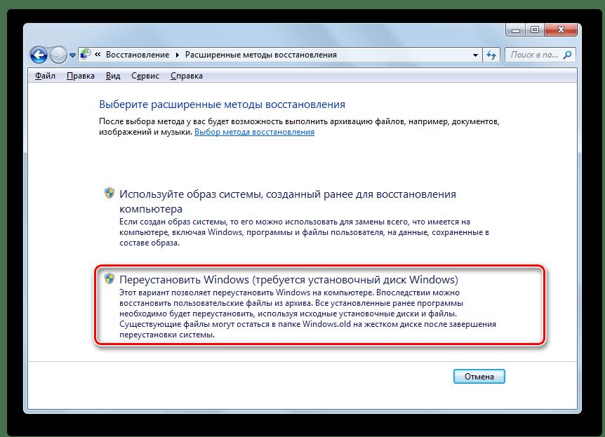开始在Windows 7中控制面板中的高级恢复方法中重新安装操作系统