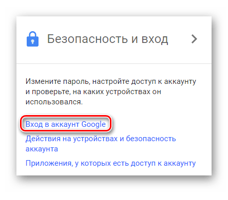 Klik på indgangen til Google-konto