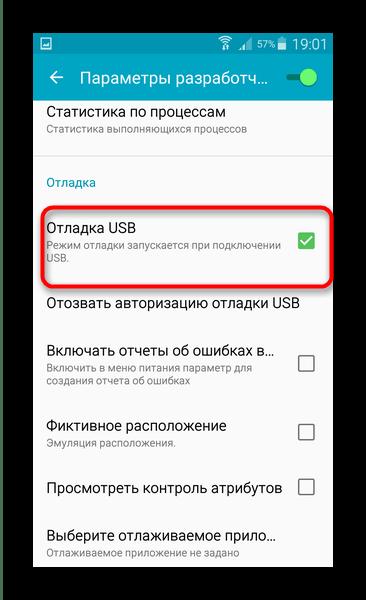USB Debugging στις παραμέτρους του προγραμματιστή