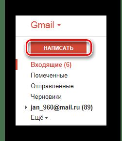 Ir a escribir un nuevo mensaje en el sitio web oficial del servicio de correos de Gmail