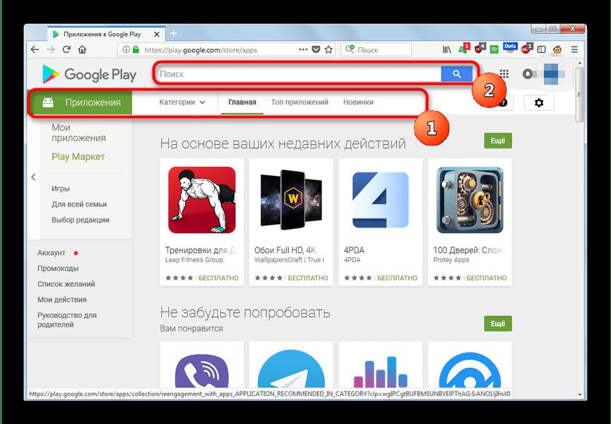 Εφαρμογές και αναζήτηση εφαρμογών στην αγορά Google Play