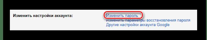 जीमेल सेवा वेबसाइट पर पासवर्ड बदलने की विंडो में संक्रमण प्रक्रिया