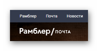 Il processo di transizione verso la posta Rambler sul sito ufficiale del servizio di Rambler Post
