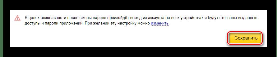 Yandex मेल सेवा वेबसाइट पर एक नया पासवर्ड सहेजने की प्रक्रिया