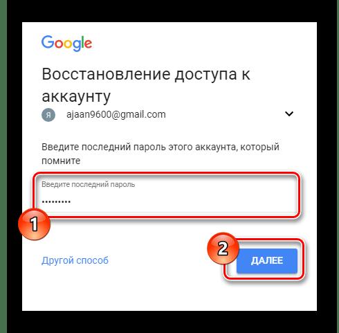जीमेल सेवा वेबसाइट पर मेल से पुराने पासवर्ड में प्रवेश करने की प्रक्रिया