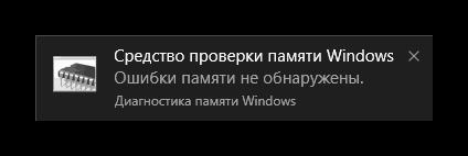 เครื่องมือหน่วยความจำการแจ้งเตือนของ Windows