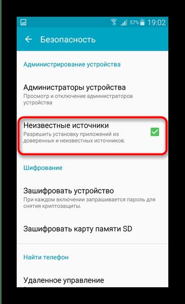 Android에서 알 수없는 출처에서 응용 프로그램 설치 활성화
