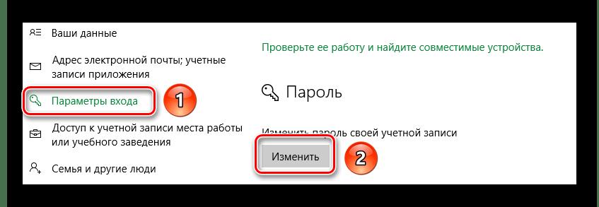 Premere il pulsante di modifica della password nelle impostazioni di ingresso di Windows 10