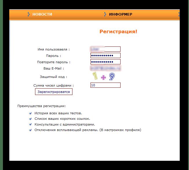 Regisztráció Adatbeviteli ablak a Speedtestben