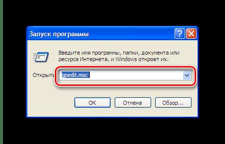 Idź do konfigurowania zasad grupy z uruchamiania systemu Windows XP