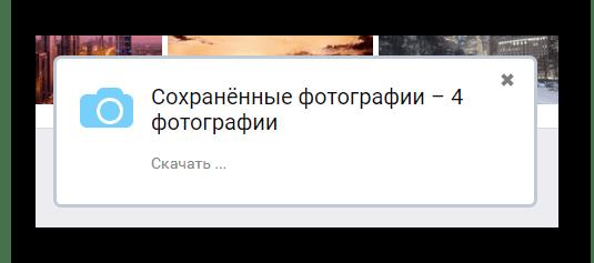 Процесс скачивания фотоальбома ВКонтакте с помощью программы SaveFrom