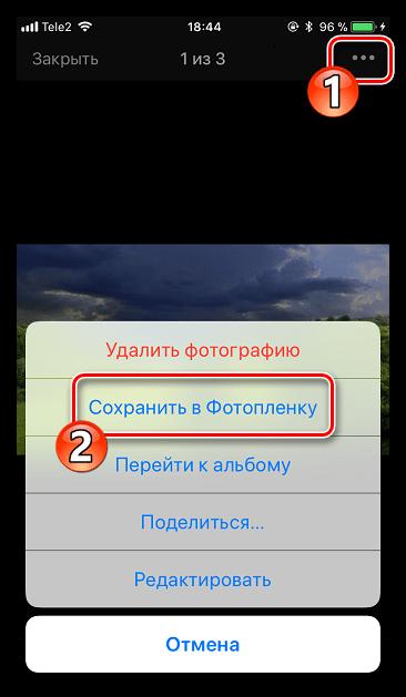 Фотосуретті vk-тен iPhone-да сақтау