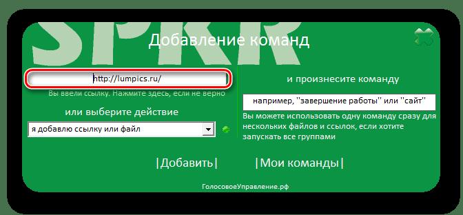 Wprowadzenie Linki do witryny w polu w programie głośnikowym w systemie Windows 7
