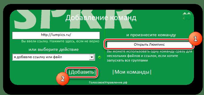 Wprowadź polecenie, aby wykonać akcję w programie głośnikowym w systemie Windows 7