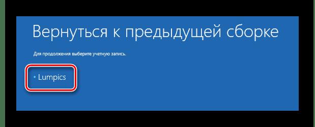 اختيار حساب لاستعادة إصدار Windows 10