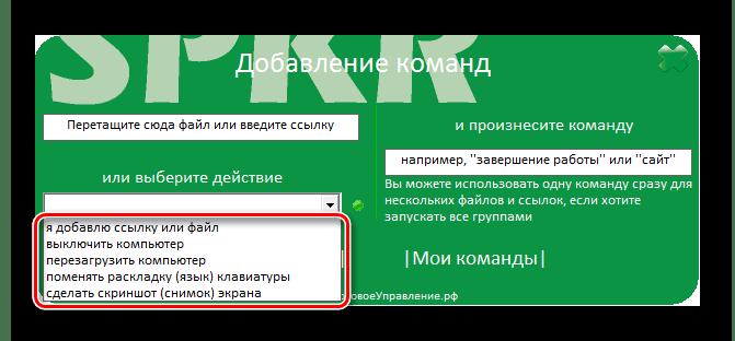 Wybór działania z listy rozwijanej w programie głośnikowym w systemie Windows 7