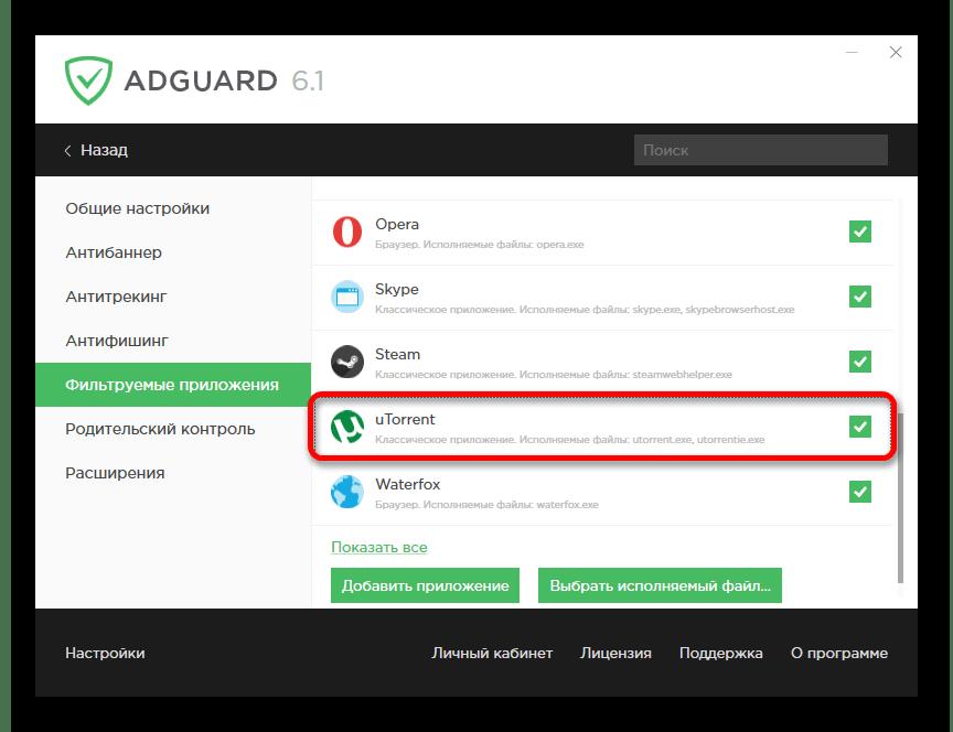 Απενεργοποιήστε τη διαφήμιση στο πρόγραμμα uTorrent στον υπολογιστή