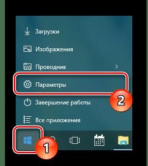 Μεταβείτε στο παράθυρο παραμέτρων μέσω του μενού Έναρξη στα Windows Windows 10