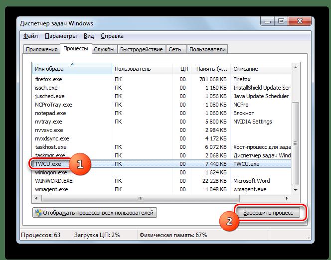 Переход к завершению процесса во вкладке Процессы в интерфейсе Диспетчера задач в Windows 7