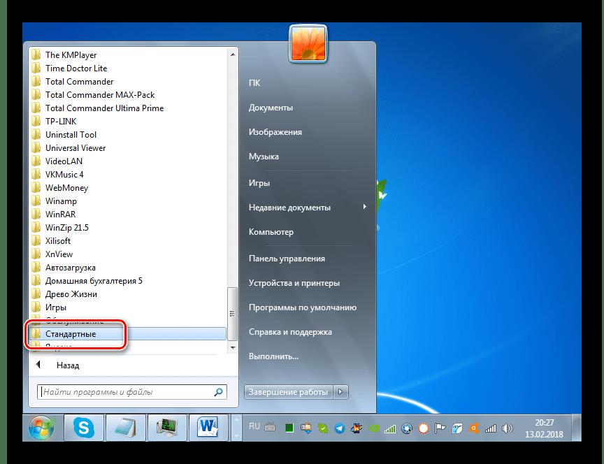 Windows 7 бағдарламасындағы барлық бағдарламалар бөліміндегі стандартты қалтаға өтіңіз