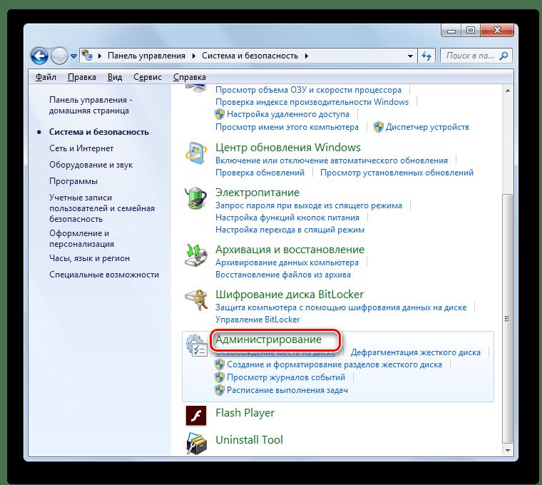Переход в радел Администрирование из раздела Система и безопасность в Панели управления в Windows 7