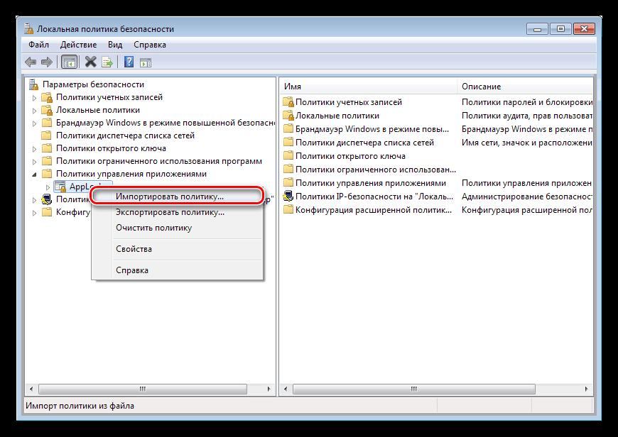 Τη διαδικασία δημιουργίας απαγόρευσης του ανεπιθύμητου λογισμικού σε έναν υπολογιστή