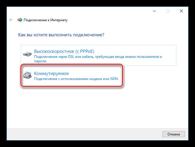 Windows 10-да қосылатын Интернет байланысын құру