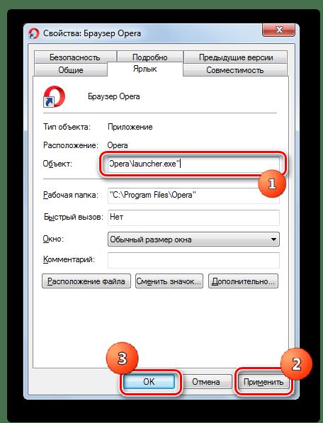 Удаление ссылки на подозрительный сайт в поле Объект в окошке свойств ярлыка браузера Opera через контекстное меню в Windows 7